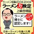 ラーメン力検定(上級編)に合格!(^-^)